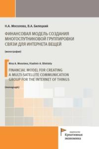 Билецкий В.А., Мосолова Н.А. (2020) Финансовая модель создания многоспутниковой группировки связи для интернета вещей  / ISBN: 978-5-91292-334-0