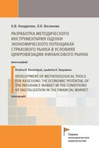 Кондратюк К.В., Васюкова Л.К. (2020) Разработка методического инструментария оценки экономического потенциала страхового рынка в условиях цифровизации финансового рынка  / ISBN: 978-5-91292-333-3