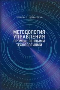 Голубев С.С., Щербаков А.Г. (2020) Методология управления промышленными технологиями  / ISBN: 978-5-91292-332-6