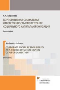 Каримова С.А. (2020) Корпоративная социальная ответственность как источник социального капитала организации  / ISBN: 978-5-91292-311-1