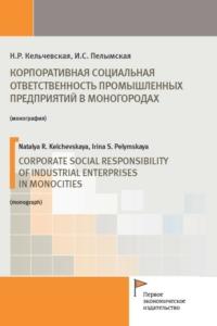 Кельчевская Н.Р., Пелымская И.С. (2020) Корпоративная социальная ответственность промышленных предприятий в моногородах  / ISBN: 978-5-91292-340-1