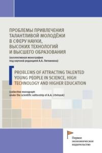 Гуличева Е.Г., Кузуб Е.В., Леднева С.А., Литвинюк А.А., Осипова М.С., Сысоева Е.А. (2020) Проблемы привлечения талантливой молодёжи в сферу наук, высоких технологий и высшего образования  / ISBN: 978-5-91292-343-2
