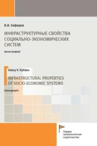 Кафидов В.В. (2021) Инфраструктурные свойства социально-экономических систем  / ISBN: 978-5-91292-386-9
