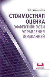 Николаевская О.А. (2013) Стоимостная оценка эффективности управления компанией  / ISBN: 978-5-906454-04-1