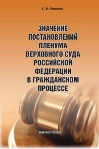 Ляшков С.В. (2014) Значение постановлений Пленума Верховного Суда Российской Федерации в гражданском процессе  / ISBN: 978-5-906454-43-0