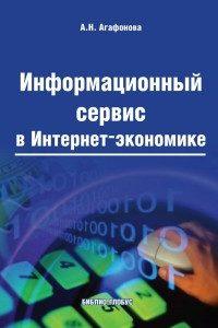Агафонова А.Н. (2014) Информационный сервис в Интернет-экономике  / ISBN: 978-5-906454-54-6