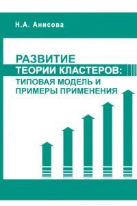 Анисова Н.А. (2014) Развитие теории кластеров: типовая модель и примеры применения  / ISBN: 978-5-906830-15-9