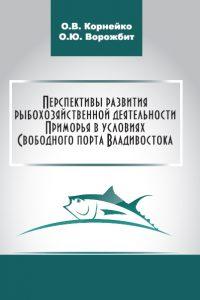 Корнейко О.В., Ворожбит О.Ю. (2015) Перспективы развития рыбохозяйственной деятельности Приморья в условиях Свободного порта Владивостока  / ISBN: 978-5-906830-24-1