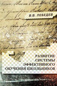 Лебедев В.В. (2014) Развитие системы эффективного обучения школьников  / ISBN: 978-5-906454-58-4