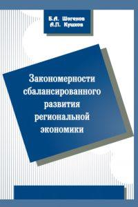 Шогенов Б.А., Кушхов А.П. (2015) Закономерности сбалансированного развития региональной экономики  / ISBN: 978-5-91292-135-3