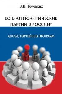 Болоцких В.Н. (2014) Есть ли политические партии в России? Анализ партийных программ  / ISBN: 978-5-906454-45-4