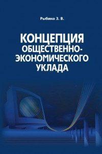 Рыбина З.В. (2014) Концепция общественно-экономического уклада  / ISBN: 978-5-906454-38-6