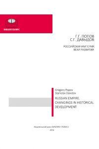 Попов Г.Г., Давыдов С.Г. (2015) Российская империя. Вехи развития  / ISBN: 978-5-906830-31-9