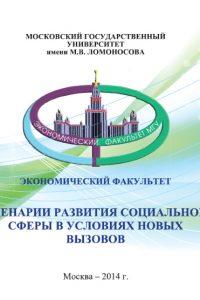 (2014) Сценарии развития социальной сферы в условиях новых вызовов  / ISBN: 978-5-91292-130-8