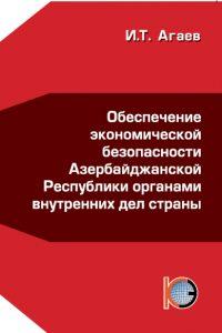 Агаев И.А. (2014) Обеспечение экономической безопасности Азербайджанской Республики органами внутренних дел страны  / ISBN: 978-5-91292-129-2