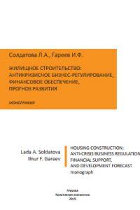 СолдатоваЛ.А., ГареевИ.Ф. (2015) Жилищное строительство: антикризисное бизнес-регулирование, финансовое обеспечение, прогноз развития  / ISBN: 978-5-91292-141-4