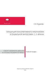 Курилов С.Н. (2016) Концепция консервативного либерализма в социальной философии С.Л. Франка  / ISBN: 978-5-906830-44-9