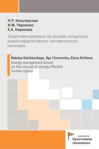 Кельчевская Н.Р., Черненко И.М., Кирикова Е.А. (2016) Энергоменеджмент на основе концепции энергоэффективного человеческого капитала  / ISBN: 978-5-91292-145-2
