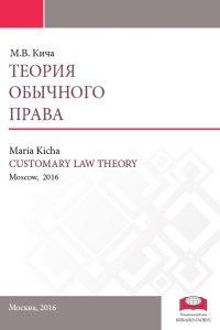 Кича М.В. (2016) Теория обычного права  / ISBN: 978-5-906830-58-6