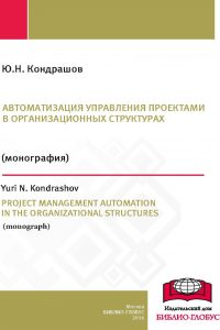 КондрашовЮ.Н. (2016) Автоматизация управления проектами в организационных структурах  / ISBN: 978-5-91292-150-6