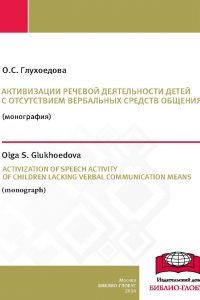 Глухоедова О.С. (2016) Активизация речевой деятельности детей с отсутствием вербальных средств общения  / ISBN: 978-5-906830-95-1