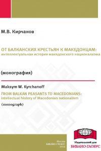 Кирчанов М.В. (2016) От балканских крестьян к македонцам: интеллектуальная история македонского национализма  / ISBN: 978-5-906454-28-7