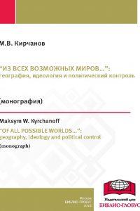 Кирчанов М.В. (2016) «Из всех возможных миров…»: география, идеология и политический контроль  / ISBN: 978-5-906454-29-4