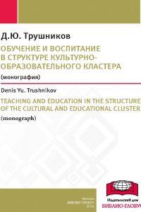 Трушников Д.Ю. (2016) Обучение и воспитание в структуре культурно-образовательного кластера  / ISBN: 978-5-906830-81-4