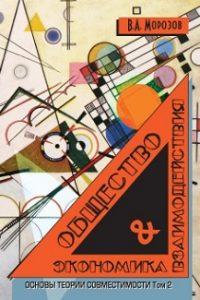 Морозов В.А (2016) Общество и экономика взаимодействия  / ISBN: 978-5-91292-147-6