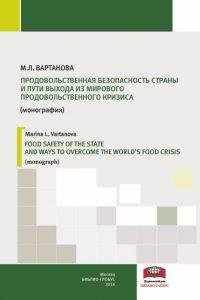 Вартанова М.Л. (2016) Продовольственная безопасность страны и пути выхода из мирового продовольственного кризиса  / ISBN: 978-5-906830-94-4