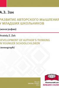 Зак А.З. (2016) Развитие авторского мышления у младших школьников  / ISBN: 978-5-906830-65-4