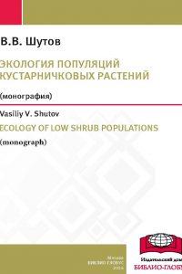 ШутовВ.В. (2016) Экология популяции кустарничковых растений  / ISBN: 978-5-906830-71-5