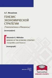Михайлов А.Г. (2016) Генезис экономической стратегии. Геополитика и Финансы  / ISBN: 978-5-906830-88-3