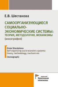 Шестакова Е.В. (2016) Самоорганизующиеся социально-экономические системы: теория, методология, механизмы  / ISBN: 978-5-91292-146-9