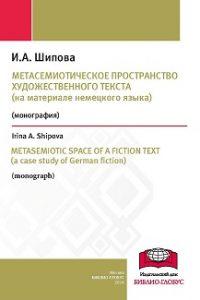 Шипова И.А. (2016) Метасемиотическое пространство художественного текста  / ISBN: 978-5-906830-78-4