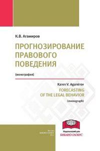 Агамиров К.В. (2017) Прогнозирование правового поведения  / ISBN: 978-5-9909278-2-7