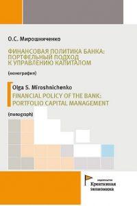 Мирошниченко О.С. (2016) Финансовая политика банка: портфельный подход к управлению капиталом  / ISBN: 978-5-91292-154-4