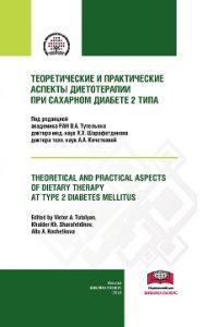 Тутельян В.А., Шарафетдинов Х.Х., Кочеткова А.А. (2017) Теоретические и практические аспекты диетотерапии при сахарном диабете 2 типа  / ISBN: 978-5-9909278-9-6