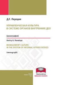 Передня Д.Г. (2017) Управленческая культура в системе органов внутренних дел  / ISBN: 978-5-9909278-1-0
