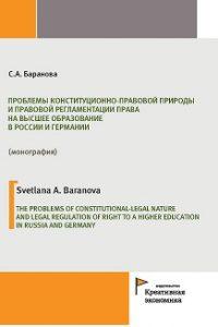 Баранова С.А. (2017) Проблемы конституционно-правовой природы и правовой регламентации права на высшее образование в России и Германии  / ISBN: 978-5-91292-163-6