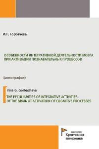 Горбачева И.Г. (2017) Особенности интегративной деятельности мозга при активации познавательных процессов  / ISBN: 978-5-91292-160-5