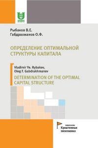 Рыбаков В.Е., Габдрахманов О.Ф. (2017) Определение оптимальной структуры капитала  / ISBN: 978-5-91292-170-4