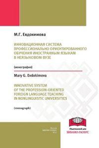 Евдокимова М.Г. (2017) Инновационная система профессионально ориентированного обучения иностранным языкам в неязыковом вузе  / ISBN: 978-5-9909576-5-7