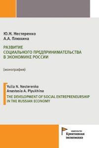 Нестеренко Ю.Н., Плюхина А.А. (2017) Развитие социального предпринимательства в экономике России  / ISBN: 978-5-91292-169-8