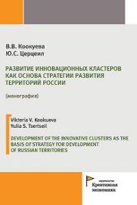 Коокуева В.В., Церцеил Ю.С. (2017) Развитие инновационных кластеров как основа стратегии развития территорий России  / ISBN: 978-5-91292-176-6