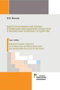 ВолковИ.И. (2017) Макроэкономический анализ взаимодействия денежно-кредитной и бюджетной политики государства  / ISBN: 978-5-91292-165-0