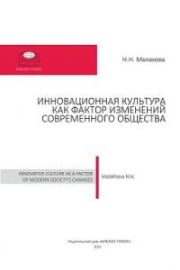 Малахова Н.Н. (2017) Инновационная культура как фактор изменений современного общества  / ISBN: 978-5-906830-36-4