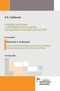 Гребенюк А.А. (2017) Трудовая миграция и экономическое развитие: последствия и система показателей  / ISBN: 978-5-91292-180-3