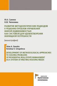 Саенко И.А., Чепелева К.В. (2017) Развитие методологических подходов к решению проблем управления жилой недвижимостью как системой для удовлетворения жилищной потребности  / ISBN: 978-5-91292-191-9