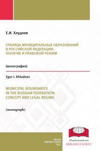 Хлуднев Е.И. (2017) Граница муниципальных образований в Российской Федерации: понятие и правовой режим  / ISBN: 978-5-9500957-4-0